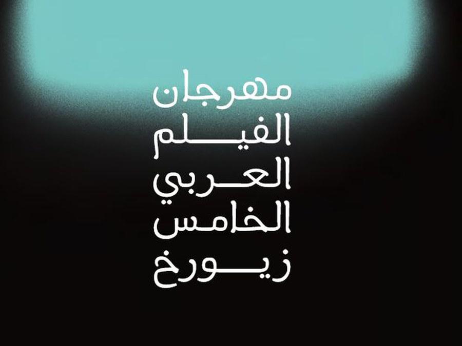 5th Arab Film Festival Zurich